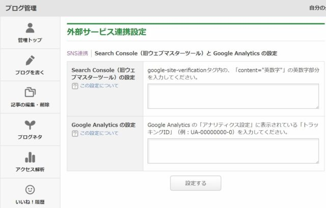googleアクセス解析サービスの設定