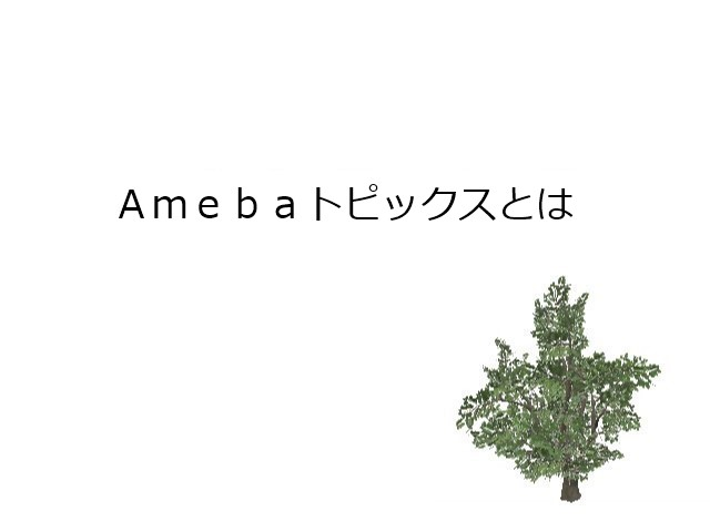 アメブロトピックス