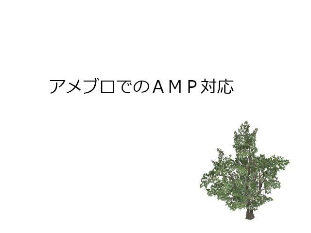 アメブロのAMP対応