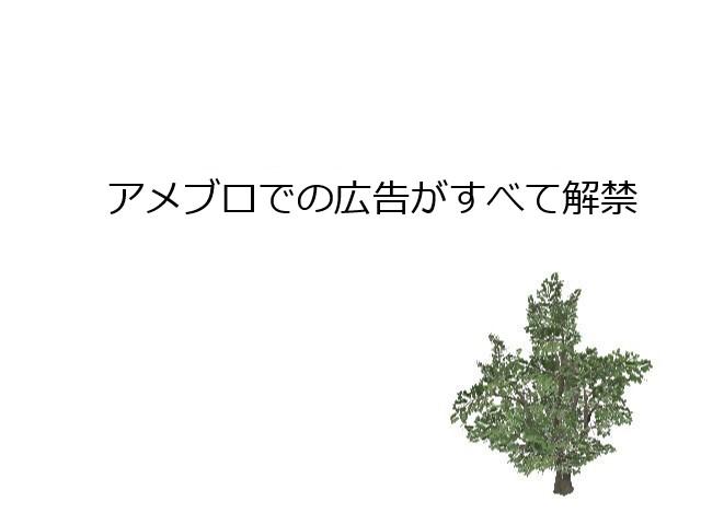 アメブロ広告解禁