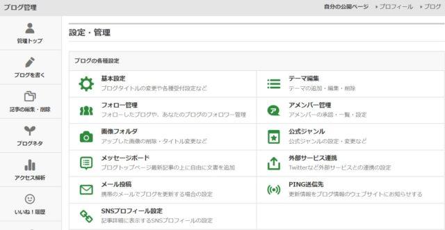 ブログ管理  設定・管理