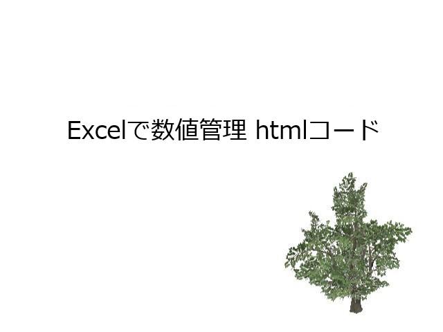 Excelでhtmlコード