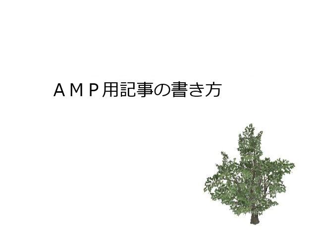 AMP記事の書き方