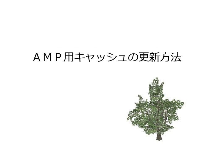 AMP用キャッシュの更新